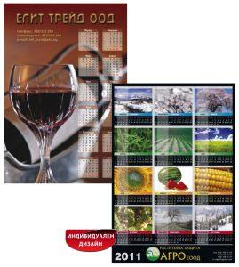 Ednolistov_kalendar_2011