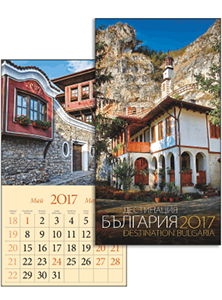 Многолистови Календари 2020 на дребно